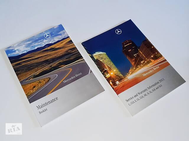 купить бу Набор новых и оригинальных сервисных книжек Mercedes-Benz (Maintenance Booklet) для рынка США на английском языке в Киеве