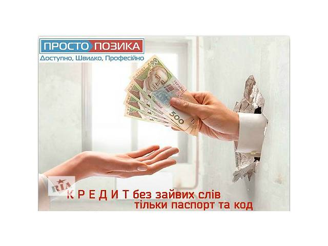 бу Предоставляем кредиты в Тернопольской области