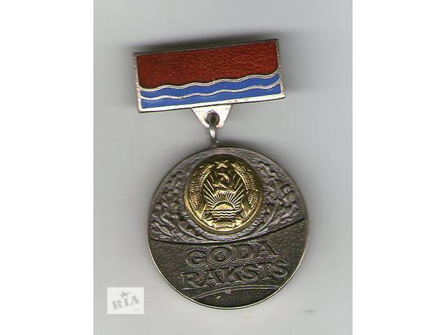 бу Нагрудный Знак Почетная грамота Верховного Совета Латвийской ССР в Николаеве