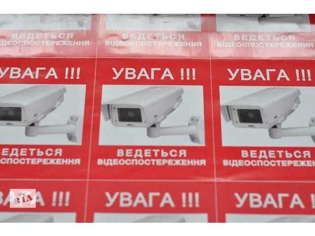 продам Наклейка Видеонаблюдение бу в Запорожье