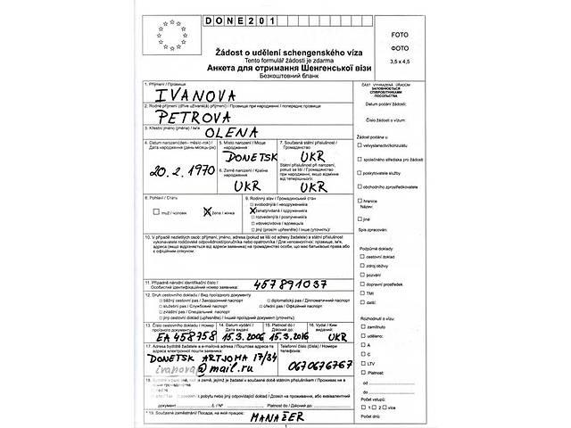 купить бу Написание визовых анкет в Винницкой области