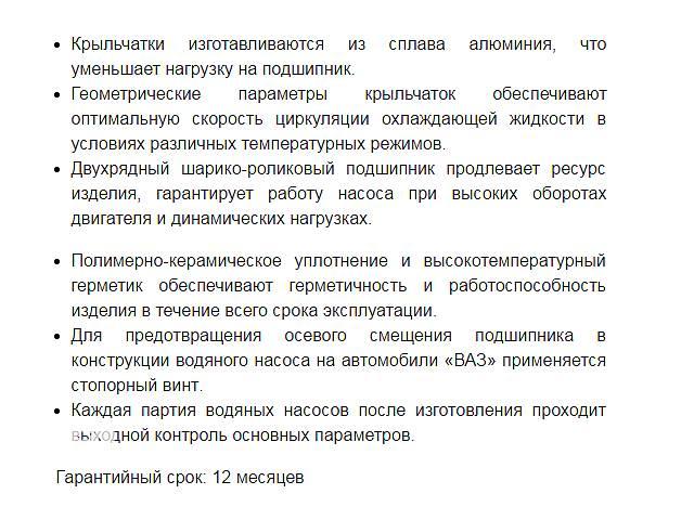 Насос водяной, помпа ЗАЗ, DAEWOO Sens- объявление о продаже  в Харькове