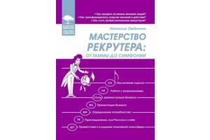 """Наталья Овдиенко """"Мастерство рекрутера: от гаммы до симфонии"""""""