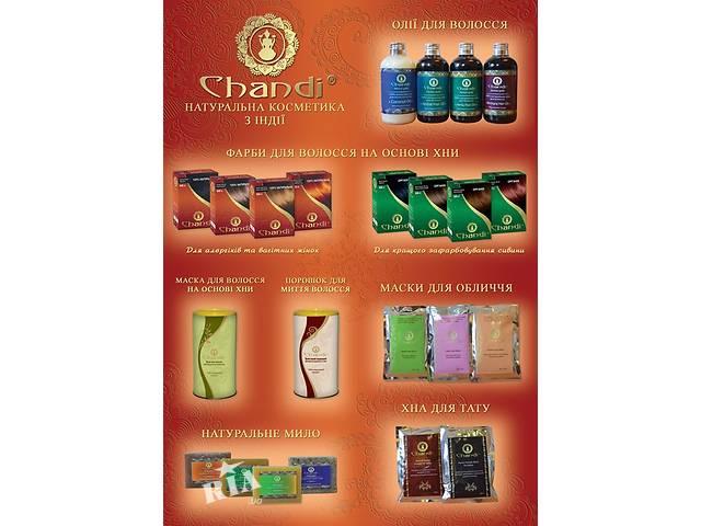 Натуральные краски для волос Chandi на основе хны- объявление о продаже  в Николаеве