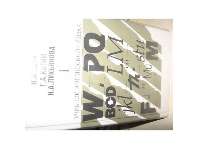 купить бу Продам учебники английского языка в Ирпене