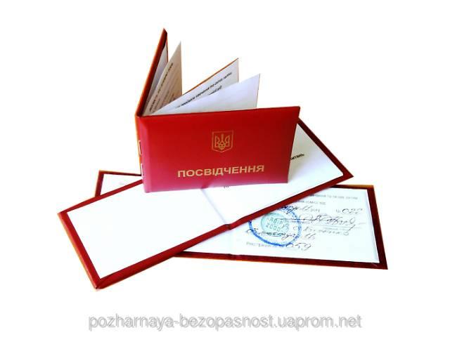 купить бу Обучение по вопросам пожарной безопасности (пожарно-технический минимум)  в Украине