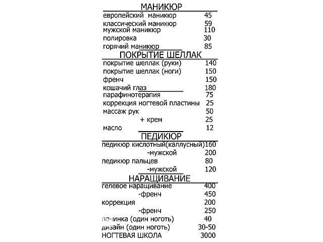 продам Ногтевая студия Бровары ул.Киевская 220 остановка Интернат бу в Броварах