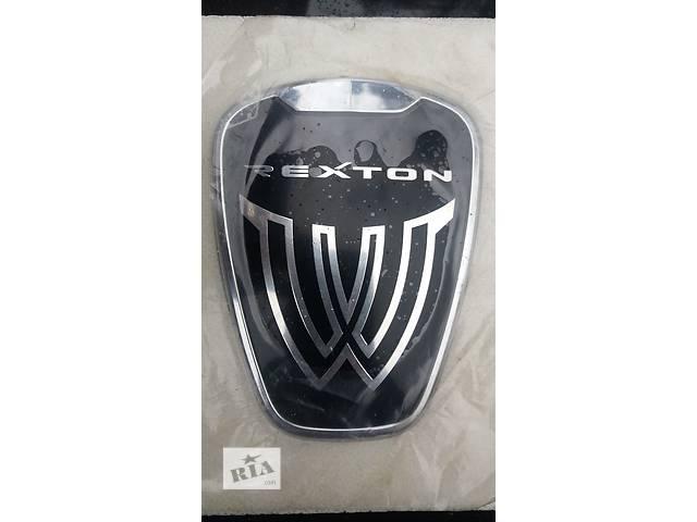 продам Новая эмблема для кроссовера SsangYong Rexton W бу в Житомире