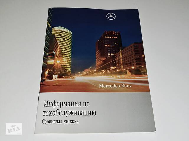 продам Новая и оригинальная сервисная книжка Mercedes-Benz на русском языке бу в Киеве