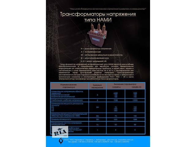 Трансформаторы напряжения НАМИ-1-6У2;  НАМИ-1-10У2.- объявление о продаже  в Запорожье