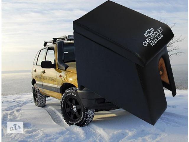 продам Новый Передний подлокотник на Chevrolet Niva бу в Одессе