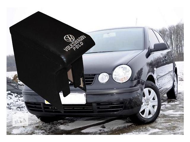 бу Новый Стильный подлокотник для Volkswagen Polo. Изготовлен из прочного материала, перетянут качестве в Кропивницком (Кировоград)
