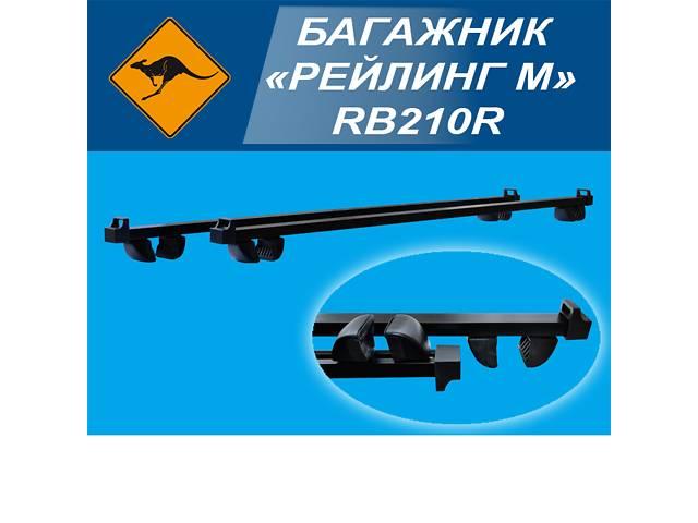 бу Багажник на крышу универсальный на релинги Рейлинг М» RB210R в Днепре (Днепропетровск)