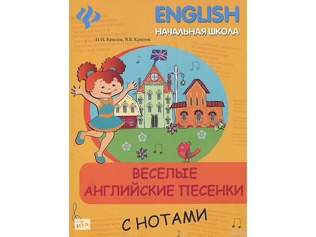 бу Веселые английские песенки с нотами в Киеве