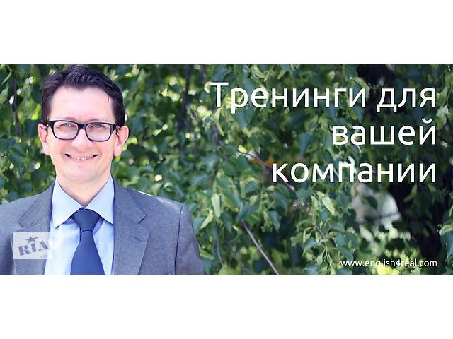 купить бу Навчання ділової англійської мови  в Україні