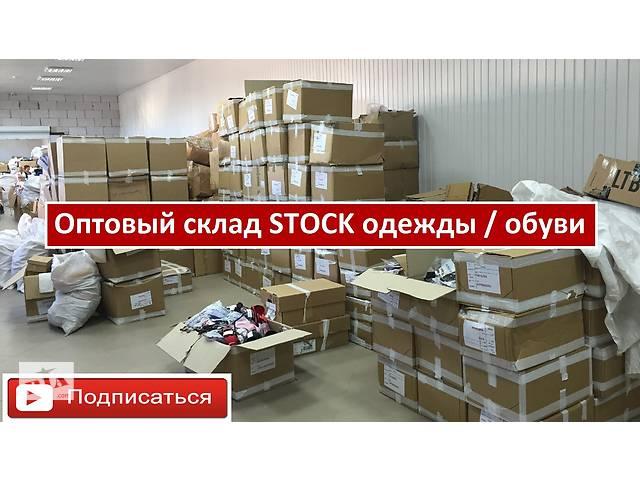 Одяг сток оптом осінь / зима- объявление о продаже   в Україні