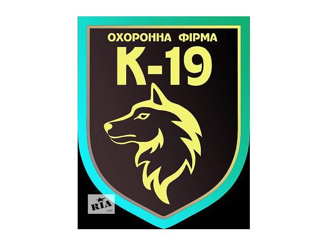охранные услуги по умеренным ценам- объявление о продаже   в Украине