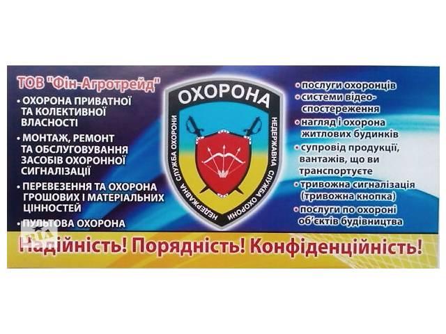 бу Охранные услуги в Белой Церкви (Киевской обл.)