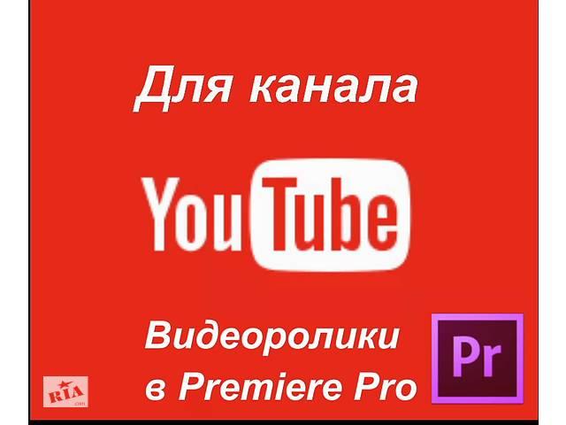 купить бу Видеомонтаж оцифровка видеокассет , видеоролики  в Украине