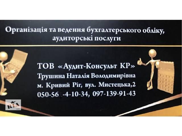 Організація та ведення бухгалтерського обліку, аудиторські послуги- объявление о продаже   в Украине