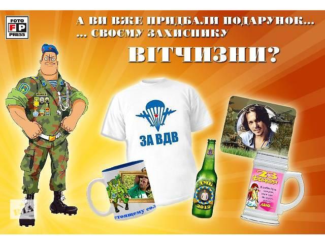 продам Оригинальные подарки ко Дню Украинской армии бу  в Украине