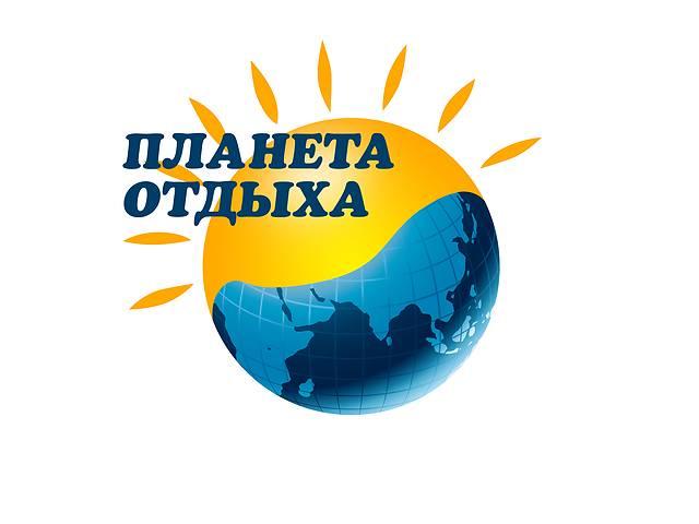 Отдых на любой вкус!!!- объявление о продаже   в Украине