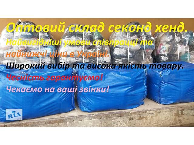 продам Оптовий склад -база секонд хенд. бу в Запорожье