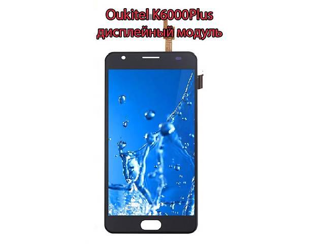 бу Дисплейний модуль Oukitel K6000 Plus (дисплей +сенсор) рк-дисплей в Слов'янську
