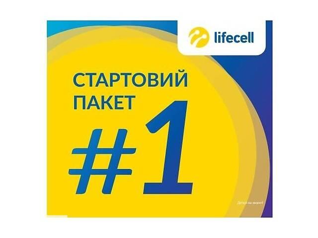 продам Стартовый пакет Lifecell Универсальный (Код товара:9497) бу в Харькове