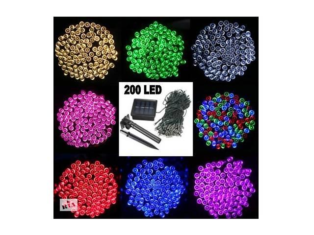 бу Гирлянда праздничная на солнечной батарее 200 LED 22м разные цвета 8 режимов светильник фонарь в Южном (Южный)