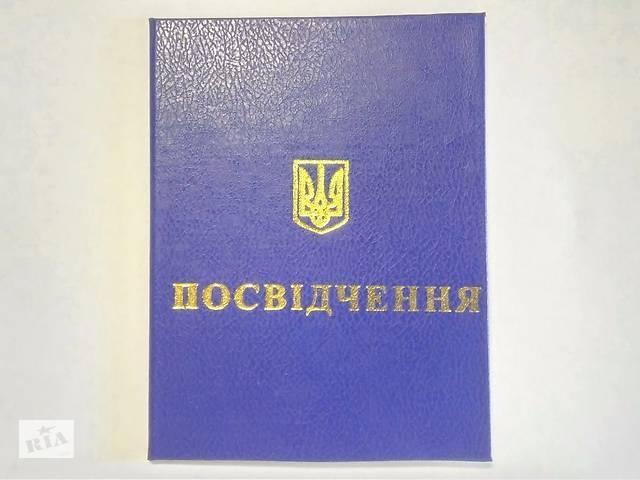 Быстрое оформление удостоверений и документов для работы в Украине и за границей