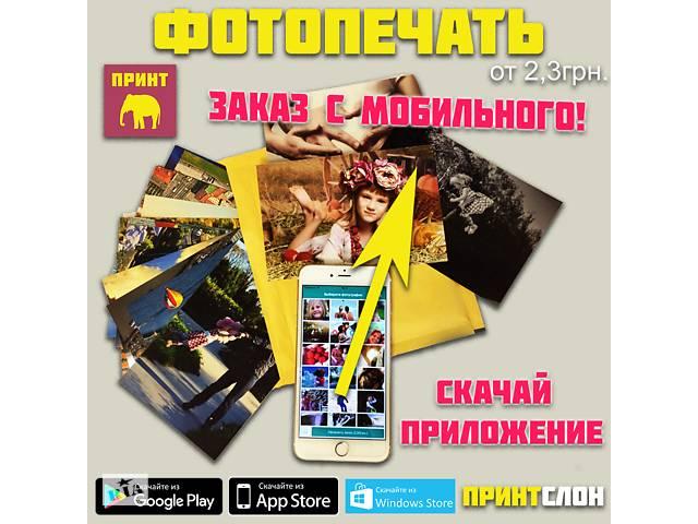 продам Друк фотографій, фотодрук, друк фото з мобільного! бу  в Україні