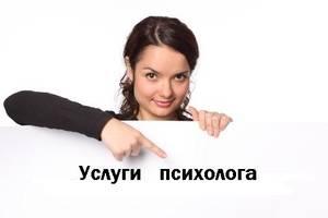 "Картинки по запросу ""Услуги психолога"""""