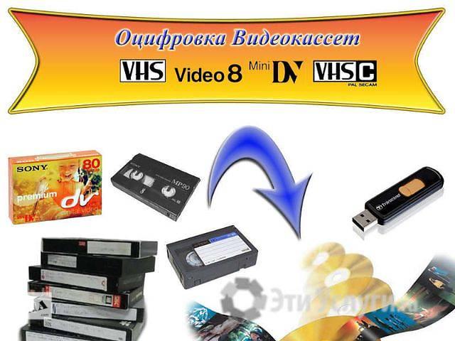 Оцыфровка видеокассет VHS, на DVD/CD- объявление о продаже   в Украине