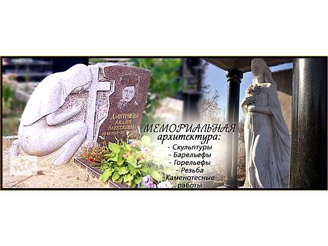 продам Памятники Харьков бу  в Украине