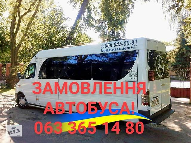 купить бу Пасажирськi Перевезення в Киевской области