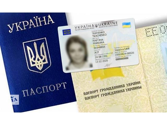 продам Паспорт Украины, загранпаспорт, ID карта бу  в Украине