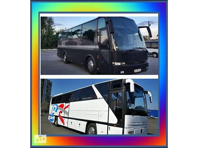 Пассажирские пееревозки 30-50 мест / Перевозки автобусом- объявление о продаже   в Украине