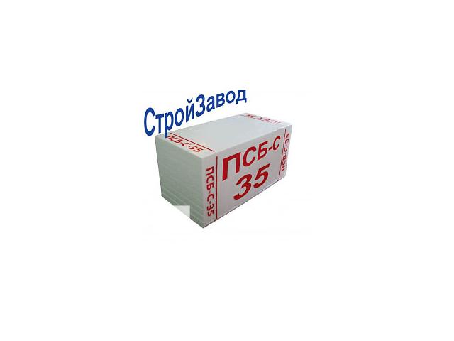 Пенопласт фасадный ПСБ-С 35 500х1000 мм Киев  - объявление о продаже  в Киеве
