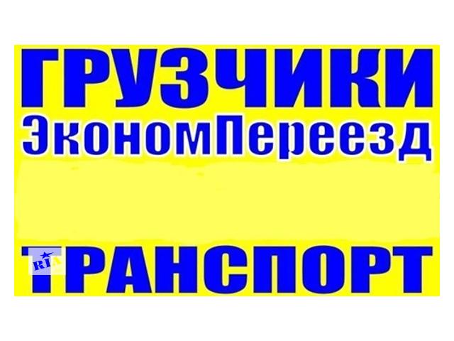 купить бу Перевозка квартир, мебели, доставка по Борисполю та Области, грузчики. в Броварах