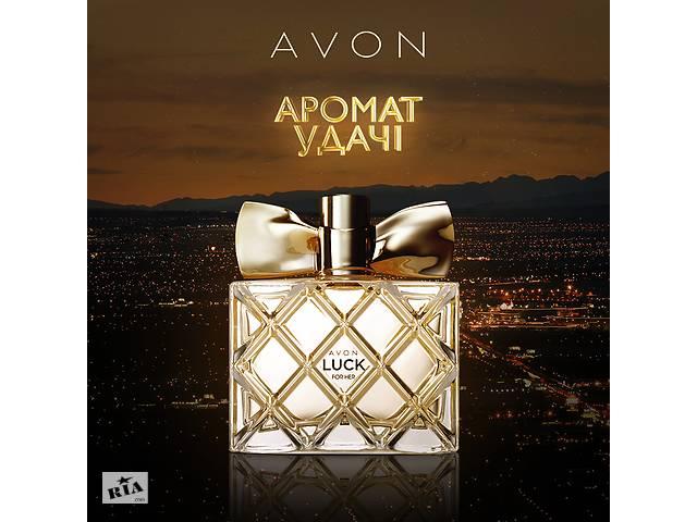 Парфумна вода Avon Luck- объявление о продаже  в Киеве