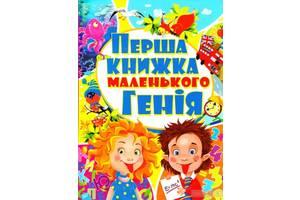 Первая книга маленького гения книга подарочная