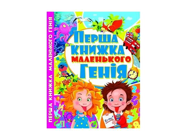 продам Первая книга маленького гения бу в Киеве