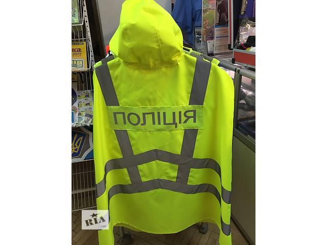 продам Плащ-накидка, дождевик для работников ПОЛИЦИИ бу в Киеве
