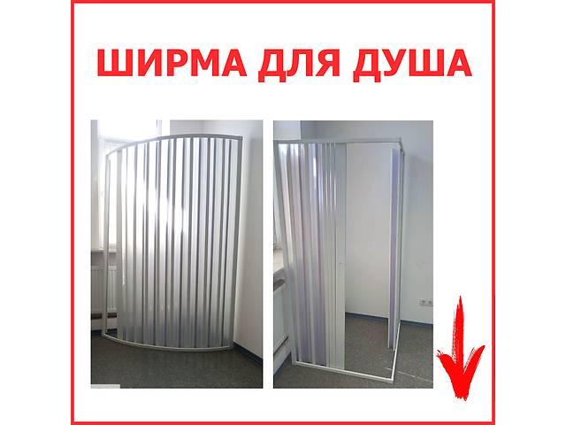 бу Дверь ширма для ванной! в Харкові