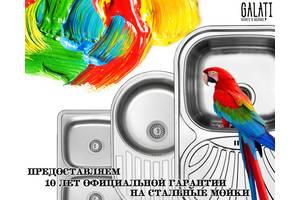 Нові Кухонні мийки Galati