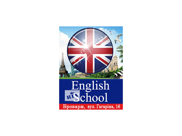 купить бу Подготовка детей к школе в Броварах (Курсы иностранных языков, English School в Броварах
