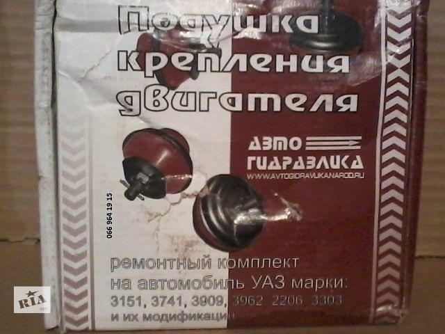 купить бу Подушка двигателя УАЗ 452,469 верхняя,нижняя (шайбы,болт) (компл.4 шт) в Харькове