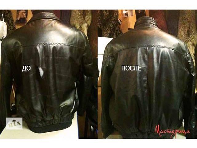 бу покраска кожаных курток дубленок- вернем вторую жизнь любимым вещам  в Украине