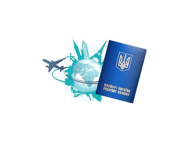 Помощь в оформлении загранпаспорта- объявление о продаже   в Украине